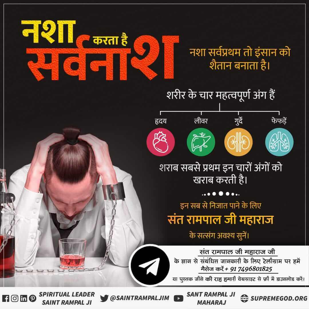 #GodMorningSaturday  INTOXICATION DESTROYS MENTAL PEACE It is natural for those children, whose father consumes Intoxicants, to have unrest in their home.The children remains fearful. @SaintRampalJiM  Visit Satlok Ashram YouTube Channel  #SaturdayMorning