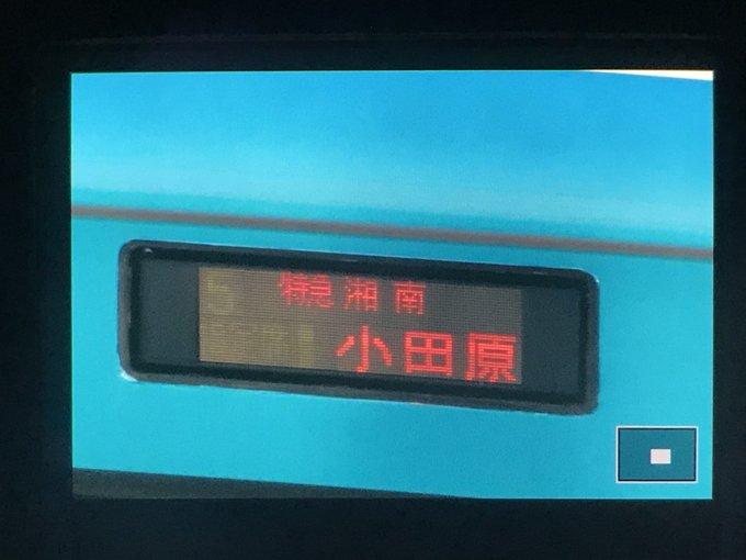 E257系2000番台NA-07編成が「特急湘南」幕を表示