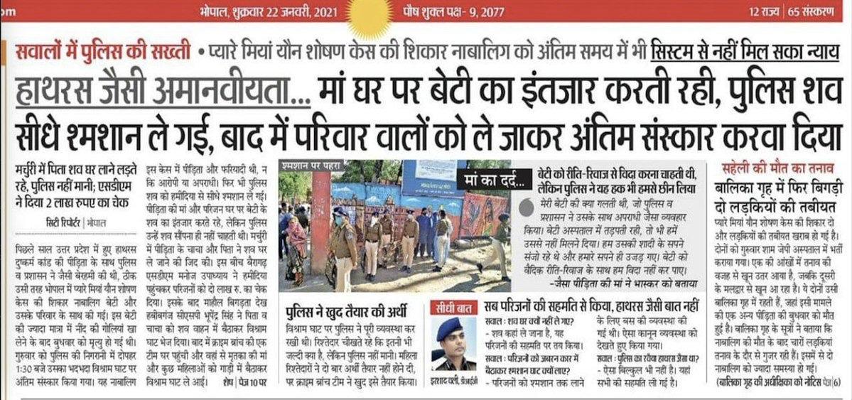 देश में एक बार फिर हाथरस जैसी अमानवीयता दोहरायी गई। भाजपा सरकार महिला सुरक्षा में तो फ़ेल है ही, पीड़िताओं और उनके परिवार से मानवीय व्यवहार करने में असमर्थ भी है।  #जनता_विरोधी_भाजपा