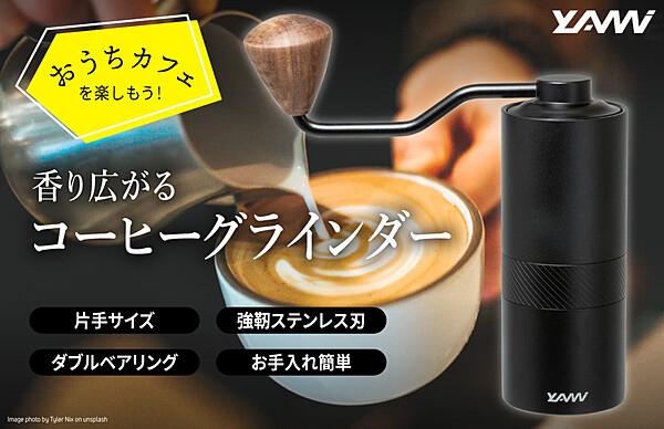 ★ クラウドファンディング開始 ★「Yami コーヒー・グラインダー」21段階で好みの味を作り出せる自分専用のコンパク...