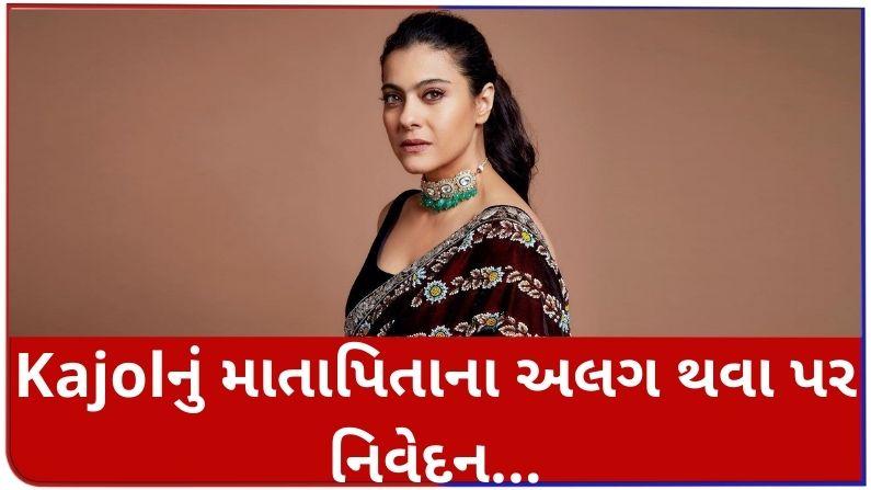 Tribhanga: માતાપિતાના અલગ થવા પર Kajol નું નિવેદન, 'હું જયારે સાડા ચાર વર્ષની હતી ત્યારે…'  Read:   #tv9news #gujaratinews #bollywood #film #Kajol #Netflix #tribhanga