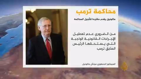 زعيم الأقلية الجمهورية بمجلس الشيوخ يقترح تأجيل محاكمة #ترمب لمنتصف الشهر المقبل #الجزيرة_أمريكا20