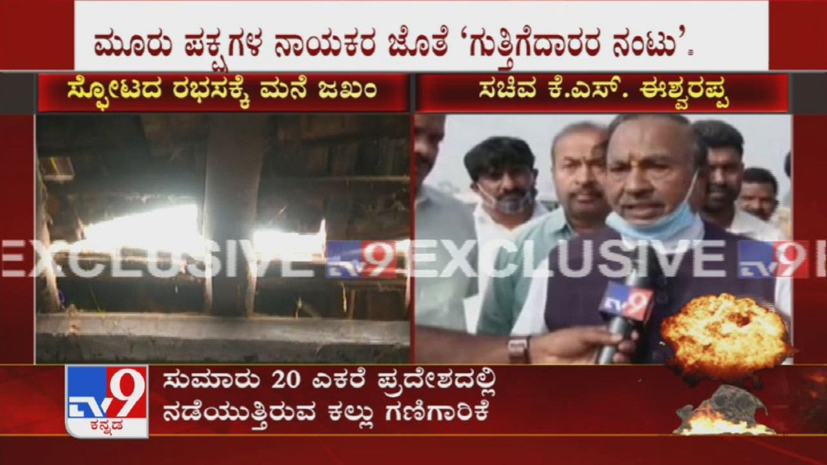 Shivamogga Blast LIVE Updates: KS Eshwarappa Visits Spot; Says Govt Will Take Action   Video Link ►   #Karnataka #Minister #BJP #KSEshwarappa #Shimoga #Blast #Explosion #Explosive #Crusher #IllegalMining #TV9Kannada #KannadaNews
