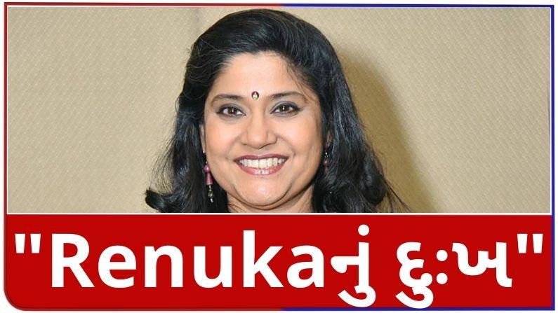 Renuka Shahane એ કહ્યું, માતા-પિતાના છૂટાછેડા પછી, લોકો તેમના બાળકોને મારી સાથે રમવા દેતા નહીં  Read:   #tv9news #gujaratinews #bollywood #bollywoodnews #Kajol #Renukashahane #tribhanga