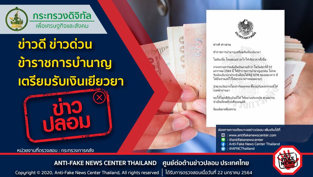 ข่าวปลอม อย่าแชร์! ❌ ข่าวดี ข่าวด่วน ข้าราชการบำนาญเตรียมรับเงินเยียวยา  อ่านเพิ่มเติมที่ https://t.co/ApUrGn7XJa  #ข่าวปลอม #ศูนย์ต่อต้านข่าวปลอม #AntiFakeNewsCenter #AFNCThailand #บำนาญ #เงินเยียวยา #เราชนะ #ข้าราชการ https://t.co/oyj41LTUH4