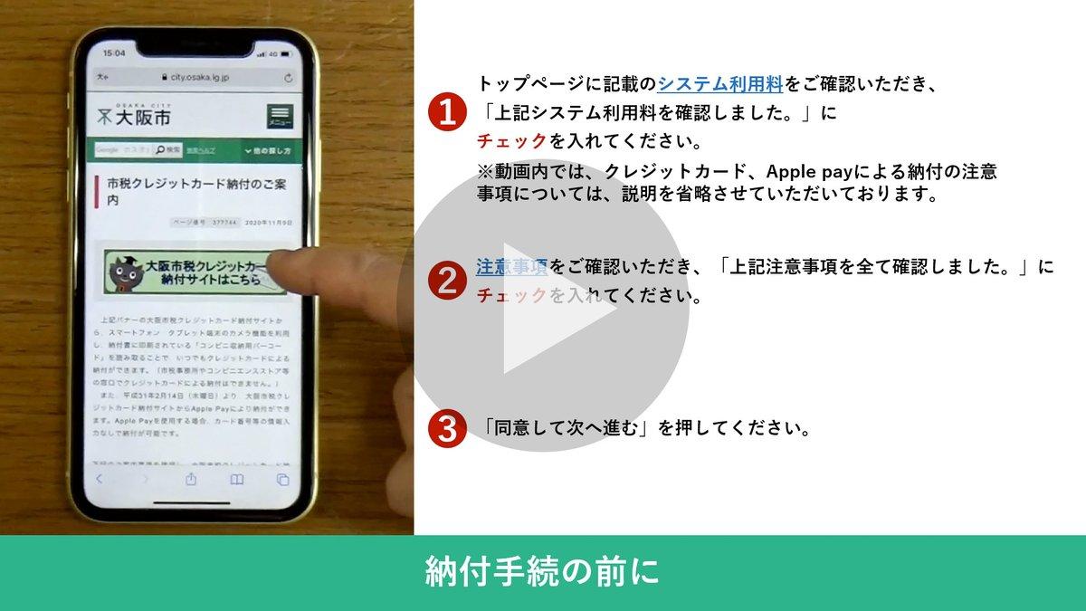 システム 大阪 オンライン 市 行政