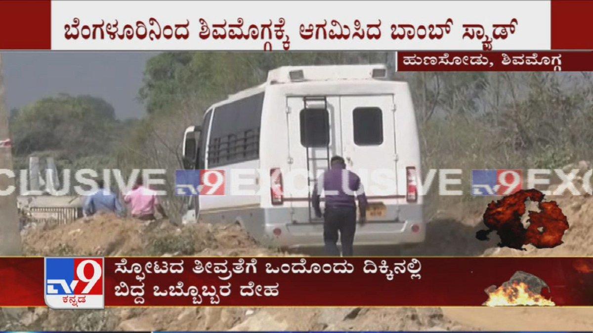 Shivamogga Blast LIVE Updates: Bomb Squad From Bengaluru Reaches Spot  Video Link ►   #ShimogaBlast #Shivamogga #Blast #IllegalMining #Explosion #BombSquad #Bengaluru #TV9Kannada #KannadaNews