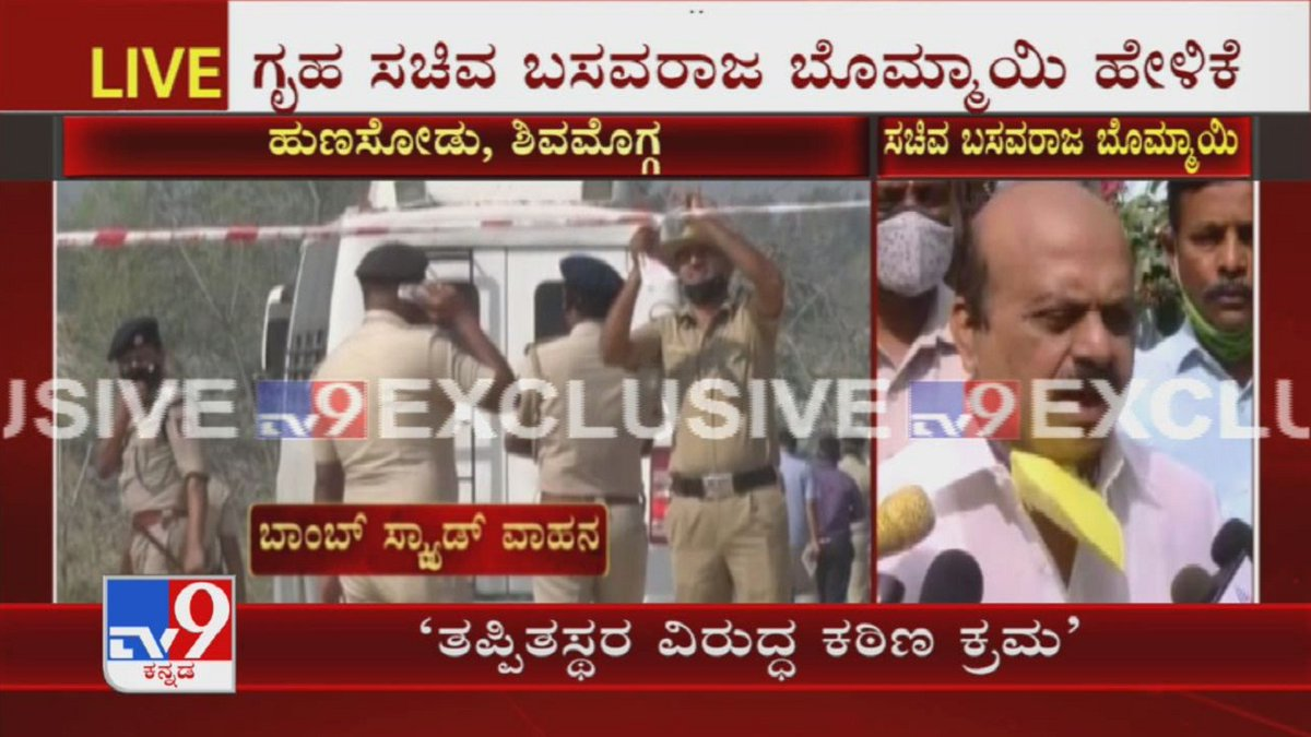 Shimoga Blast: Strict Action Will Be Taken Against The Culprits; Home Minister Basavaraj Bommai  Video Link ►   #KarnatakaHomeMinister #BasavarajBommai #Culprits #StrictAction #ShimogaBlast #Explosion #Gelatin #Tv9Kannada #KannadaNews