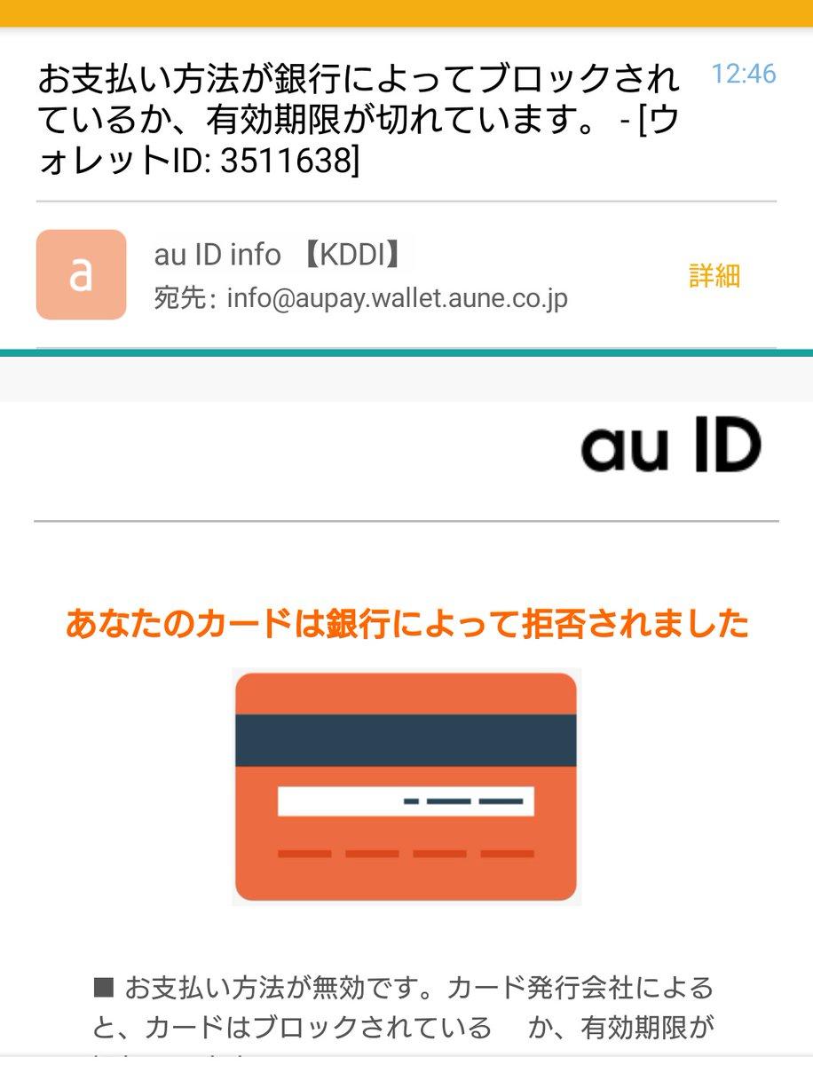 アイコン 同期 中 メール Au 情報