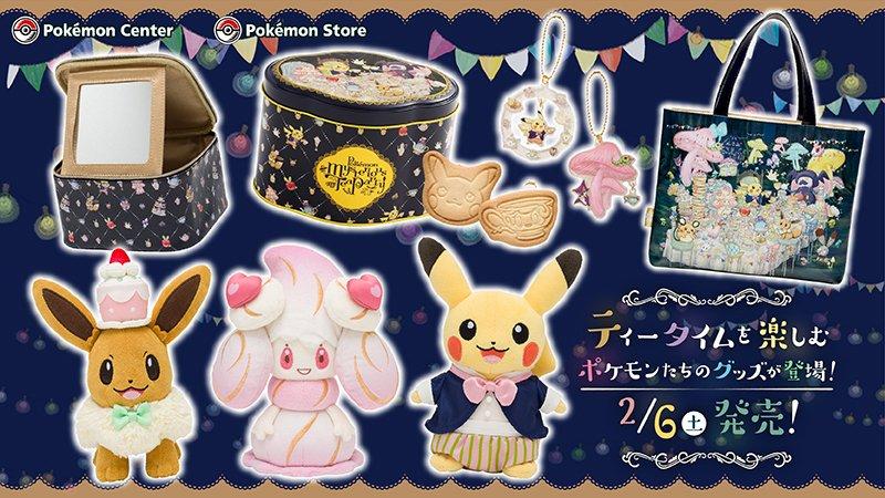 2月6日(土)、「Pokémon Mysterious Tea Party」のグッズが、ポケモンセンターに登場! 光るキノコが生えた不思議な森「ルミナスメイズの森」で、ティータイムを楽しむポケモンたちをモチーフにしたぬいぐるみやティーポットなどがラインナップされるよ!  #ポケモンセンター