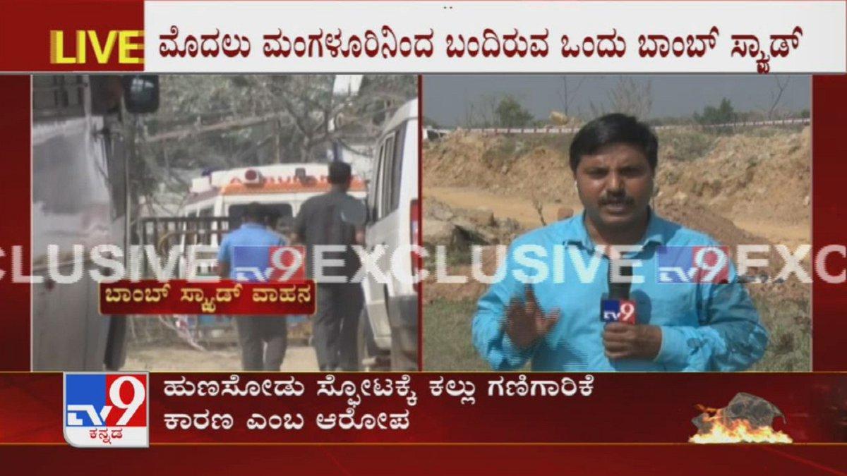 Shivamogga Blast LIVE Updates: Bomb Squad Begins Inspecting The Explosion Site  Video Link ►   #ShimogaBlast #Shivamogga #Blast #IllegalMining #Explosion #BombSquad #Bengaluru #TV9Kannada #KannadaNews