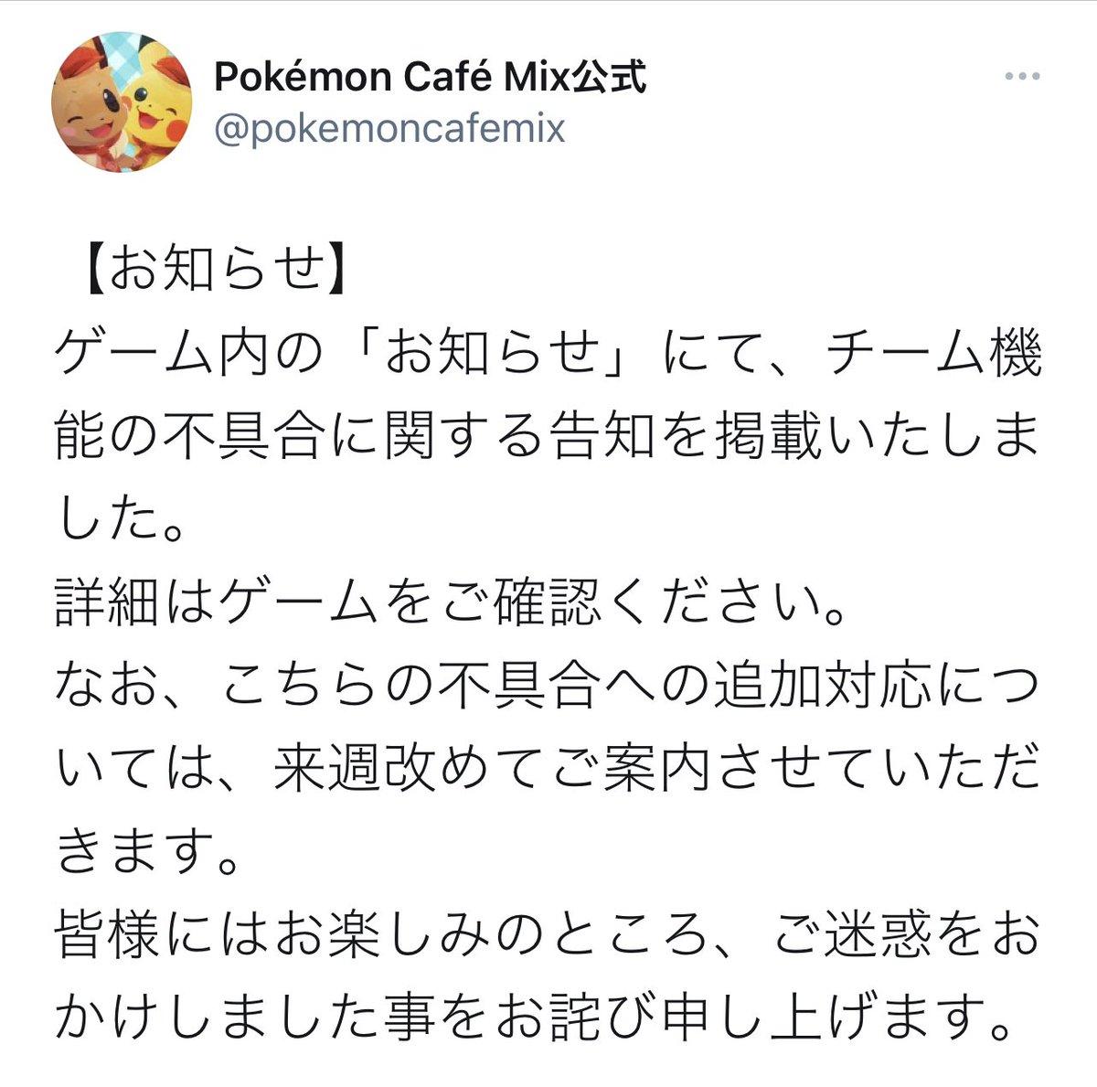 Pokémon Café Mix ha arreglado el problema que hizo que algunos jugadores se encontraran fuera de sus equipos.   Ya se pueden volver a unir a sus equipos con normalidad.