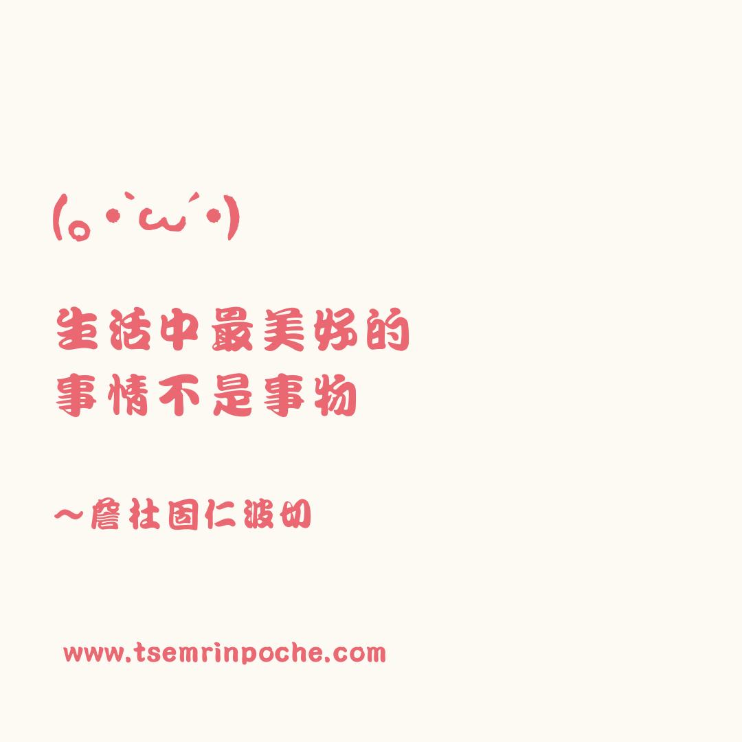 #tsemrinpoche #givingiscaring #GivingTuesday  #quotestoliveby  #quotesoftheday  #wisdom #quotesdaily
