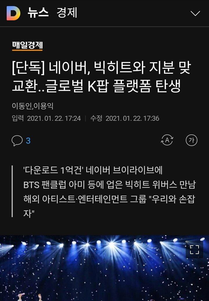 📰 [Eksklusif] Naver dan bursa saham Big Hit .. Platform global K-pop lahir.  #BTS #BTSARMY #방탄소년단 @BTS_twt