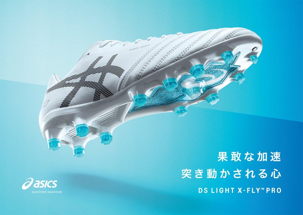 選手が持つスプリント能力を生かし切る!走行性能を高めたサッカー用スパイクシューズ「DS LIGHT X-FLY PRO」を発売