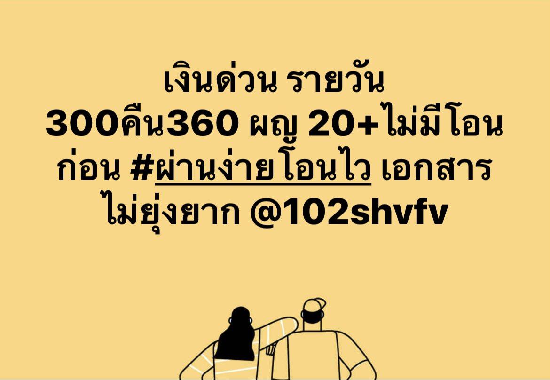 💎วันละ 120 รวม 3 วัน💎 #เงินกู้รายวัน #เงินเยียวยา #เงินกู้นักศึกษา #เงินกู้สําหรับติ่ง #เงินด่วนโอนเข้าบัญชี #เงินด่วนโอนเข้าบัญชี #กู้เงินรายวัน #กู้เงินด่วน #กู้เงินออนไลน์ #ปล่อยเงินด่วน #ยืมเงินออนไลน์ #เงินกู้รายเดือน #เงินกู้สำหรับติ่ง #เงิน https://t.co/AvkVXHWD2p