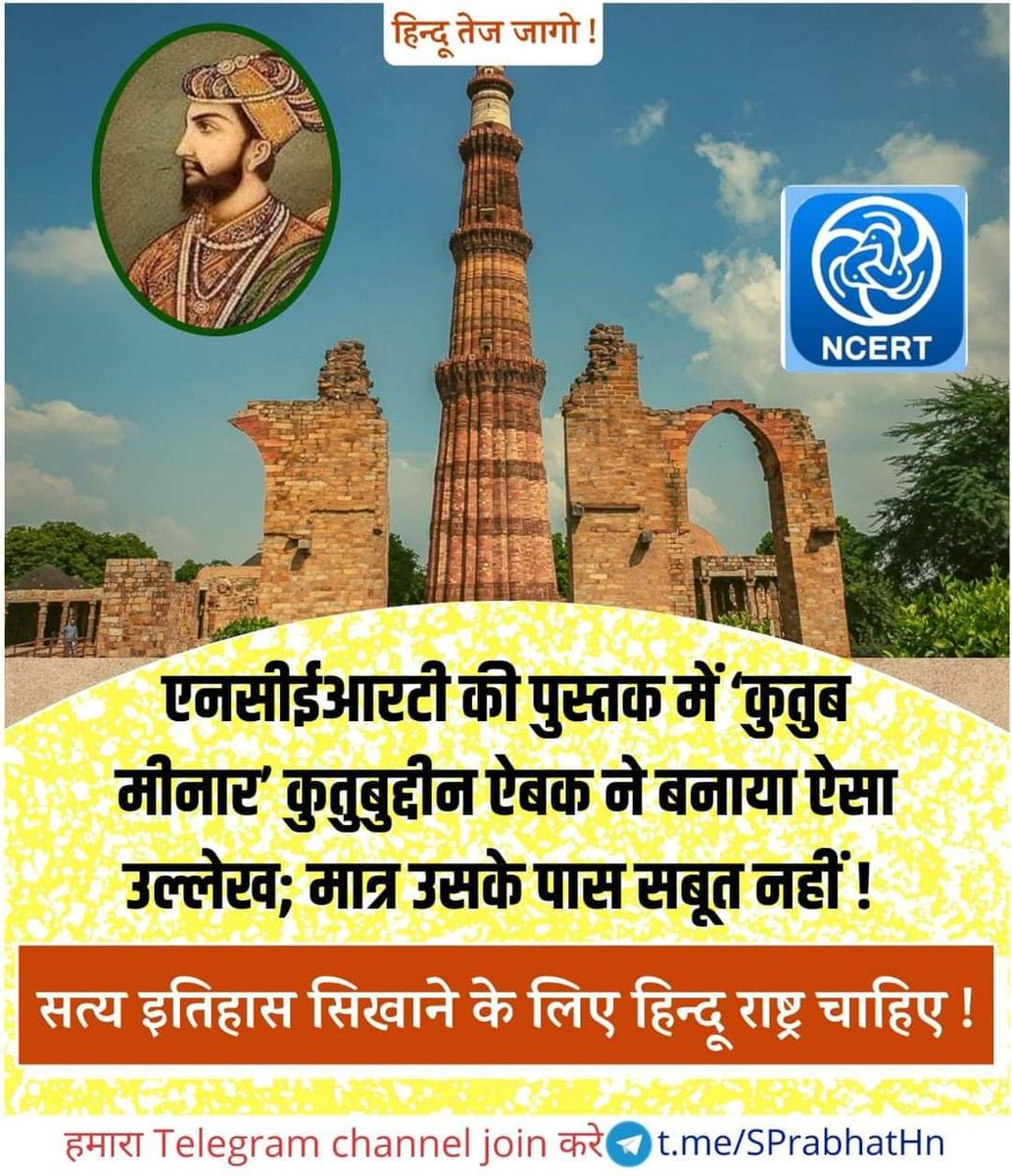 🚩 Hindu Tej Jago 🚩  #NCERT book claims 'Qutub Minar' was built by Qutubuddin Aibak, which has no substantial evidences to prove !    👉 True History will be taught in #HinduRashtra !     #thursdayvibes #ThursdayThoughts