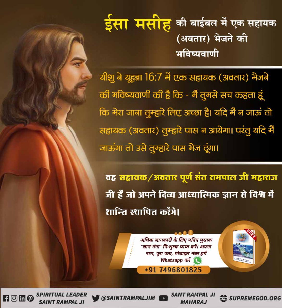 #GodMorningFriday In Satlok, every soul has an indestructible body, whereas on the Earth / Kaal Lok everything comes under destruction.
