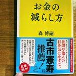 Image for the Tweet beginning: ここ最近読んだ本の中で一番やる気の無い本 作者のお金に対しての信念は感じられるが、伝えたい気持ちは特に感じられない 時間が余ったから書いたような本  「サピエンス全史」に感動して、自分なりの日本史を書いたばかりの古市に心意気を感じて読んだのに・・  #お金の減らし方 #森博嗣