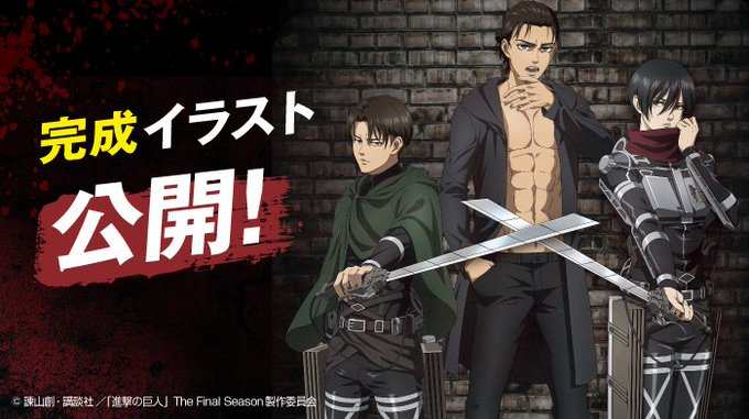Replying to @AoTWiki: Attack on Titan x NewDays Collaboration- Completed illustration of Levi, Eren and Mikasa
