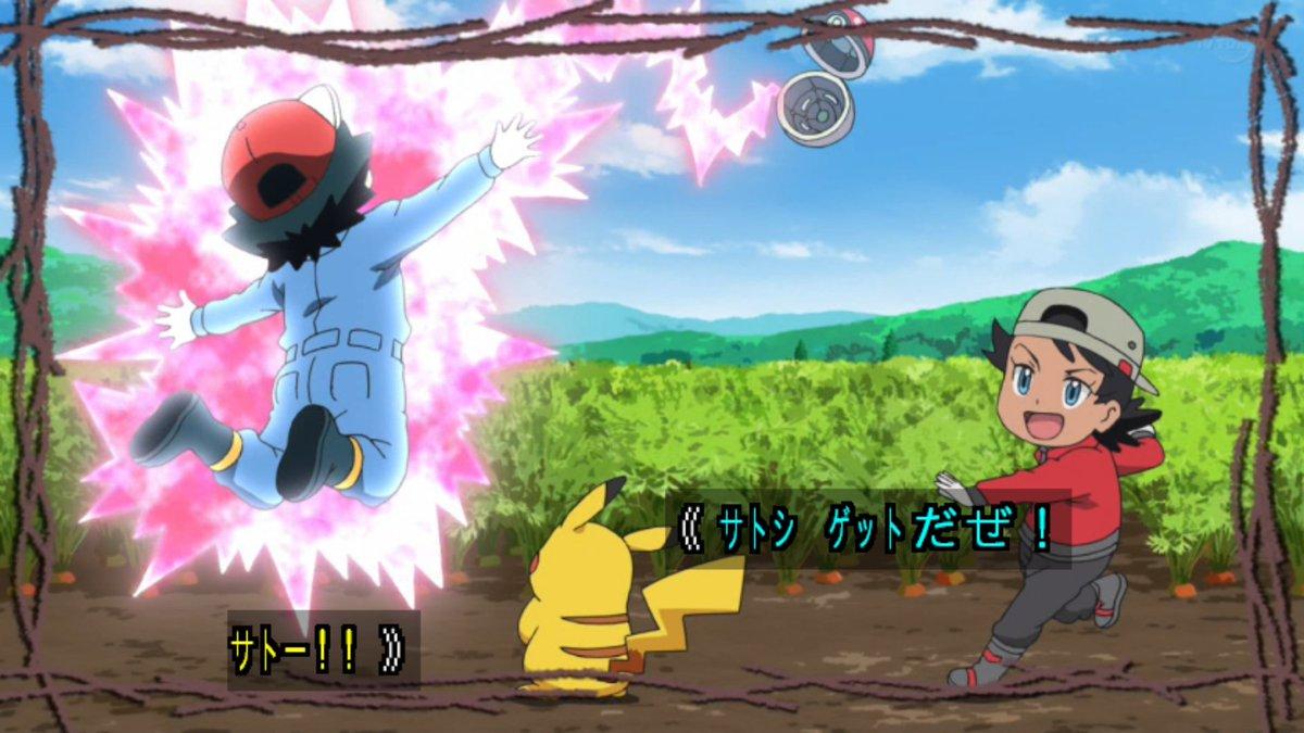 A Goh se le va de las manos lo de capturar Pokémon y trata de meter a Satoshi en una Poké Ball 🤣