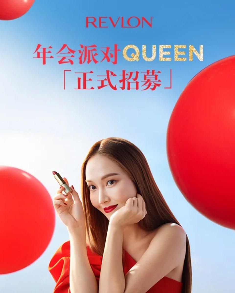 [xiaohongshu_REVLON露华浓] @/Sy__Jessica #露华浓Revlon #LiveBoldly #제시카 #JessicaJung   :
