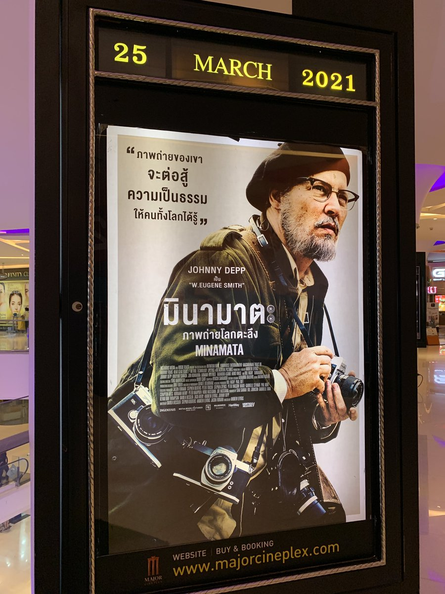 """""""ภาพถ่ายของเขา จะต่อสู้ความเป็นธรรม ให้คนทั้งโลกได้รู้"""" หนังป๋าเดปป์ มินามาตะ ภาพถ่าย โลกตะลึง #minamata 25 มีนา ถ้าไม่เลื่อน"""