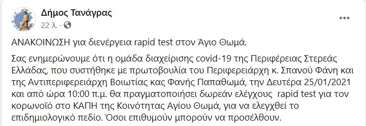 ℹ ΔΙΕΝΕΡΓΕΙΑ  RAPID TESTS από την ΠΕΡΙΦΕΡΕΙΑ Δευτέρα 25/01/2021 και από ώρα 10:00 π.μ. θα πραγματοποιήσει δωρεάν ελέγχους rapid test για τον κορωνοϊό στο ΚΑΠΗ της Κοινότητας Αγίου Θωμά #rapid_tests #covid19 #Άγιος_Θωμάς #Δήμος_Τανάγρας #Βοιωτία #περιφέρεια #Στερεά_Ελλάδα https://t.co/5Odt8PRkdy