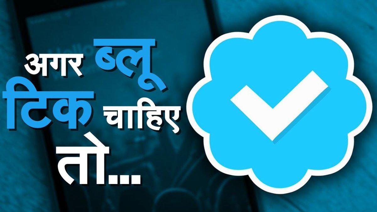 ट्वि्टर पर Blue Tick चाहिए तो यह करना पड़ेगा...  #Twitter #BlueTick #TwitterAccount