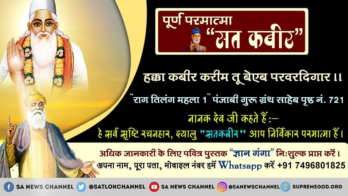 """#FridayThoughts #FridayMotivation  According to all Vedas that Kabir saheb is the creator of all the creatures and universe. He """"God"""" come in all ages and give their knowledge to their beloved souls and take them to Satlok.  Visit Satlok Ashram Youtube Channel Dekhe ishvar t v"""