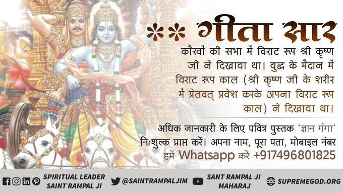 #fridaythoughts गीता ज्ञान काल ने बोला।  गीता ज्ञान दाता काल प्रभु कह रहा है कि अर्जुन यह मेरा विराट रूप तेरे अतिरिक्त पहले किसी ने नहीं देखा जबकि श्री कृष्ण जी अपना विराट रूप कौरवों की सभा में पहले ही दिखा चुके थे। इससे सिद्ध है कि गीता जी का ज्ञान काल ने बोला है।