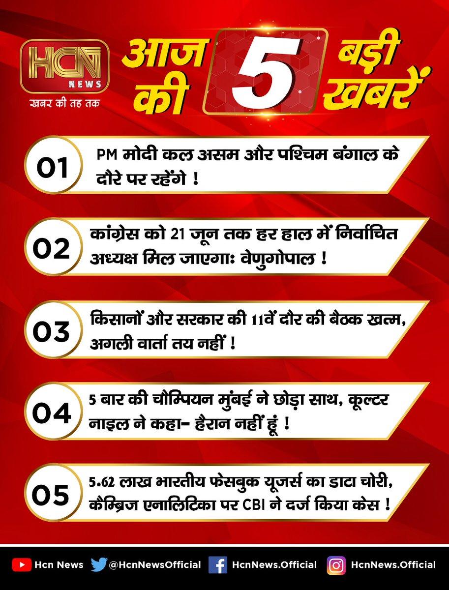 आज की 5 बड़ी खबरें  !  #5BadiKhabreOnHcnNews #PMModi #ModiRalley #Congress #FarmersProtests #Kisan #FarmLaw #IPL #MumbaiIndians #Facebook #News #Updates #HcnNews