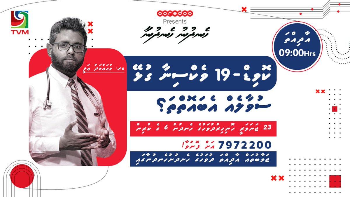 ކޯވިޑް-19ގެ ވެކްސިނާ ގުޅޭ ސުވާލެއް، ސާފުނުވާ ޞިއްޙީ މަޢުލޫމާތެއް އޮތްނަމަ ސުވާލު ފޮނުއްވާ 💉👇 SMS your questions before 23 January 2021 Saturday, 0600hrs https://t.co/tJPxhtWgFC