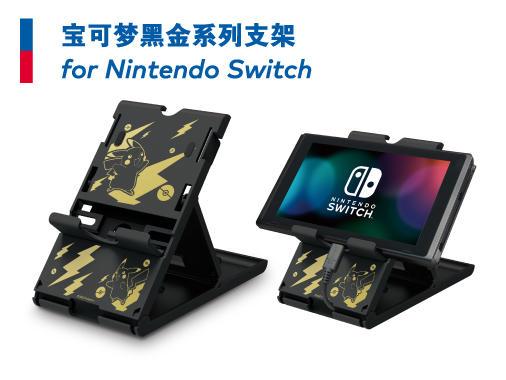 Nuevos accesorios para Nintendo Switch de HORI con motivo de Pokémon anunciados: