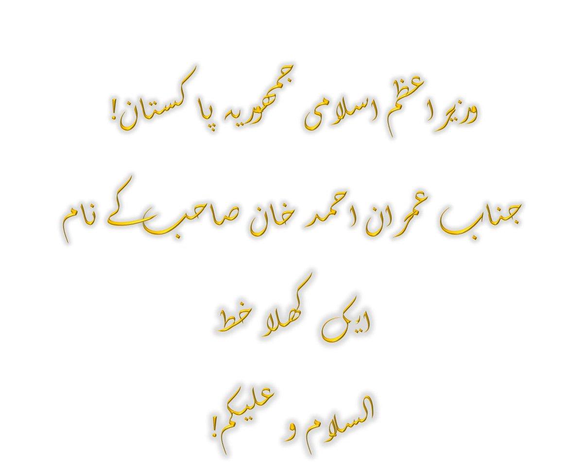 تحریر: افضل خان #PTI #ImranKhan #Pakistan ہفت روزہ عالمی خبرنامہ، منقولات میڈیا گروپ #Weekly #Global #Urdu #News #PMIKonDigitalMedia #Youtubers #Report #UrduNews #UrduNewsGermany