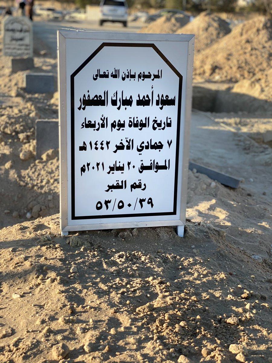 """Replying to @AhmadAl3sfour: """"وأَعلمُ يقينَ العلم .. أن من يُجيد الحضور غيابه قاتل ."""" #سعود_احمد_العصفور"""