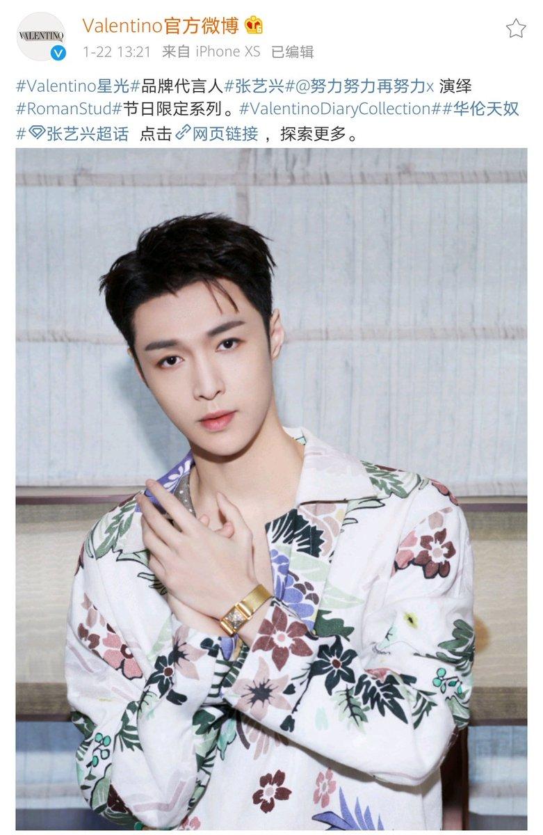 "210122 @maisonvalentino no weibo:  ""Porta-voz da marca, Lay Zhang, na série limitada e festiva #RomanStud.""  @layzhang #LAY #layzhang #ZhangYixing"