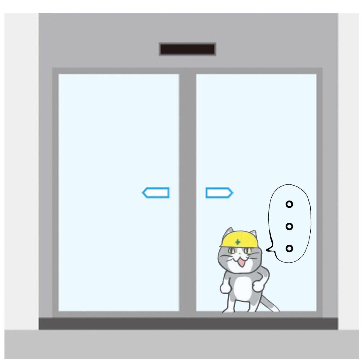 ドア 反応 しない 自動