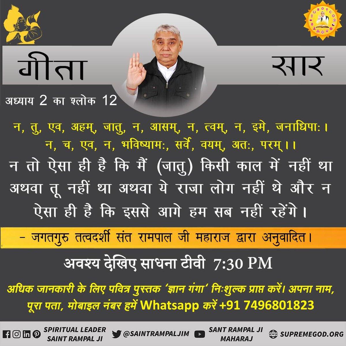 @JaiNara313 @SaintRampalJiM #MustListen_Satsang  गीता अध्याय 16 श्लोक 23 जो साधक शास्त्रविधि को त्यागकर अपनी इच्छा से मनमाना आचरण करता है वह न सिद्धि को प्राप्त होता है न उसे कोई सुख प्राप्त होता है, न उसकी गति यानि मुक्ति होती है अर्थात् शास्त्र के विपरित भक्ति करना व्यर्थ है।