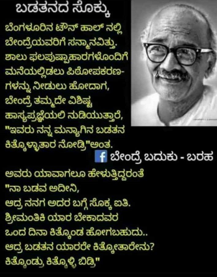 #DaraBendre #quote @PMOIndia @HMOIndia @Namma_Dharwad