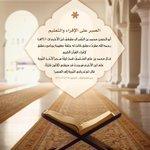 Image for the Tweet beginning: من أخلاق أهل القرآن.. الصبر: #الوحيين