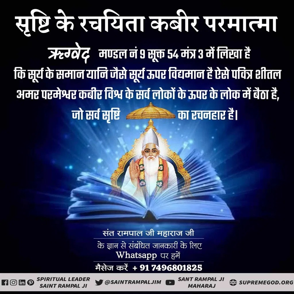 #FridayMotivation  #FridayThoughts  Visit satlok ashram you tube channel to know more