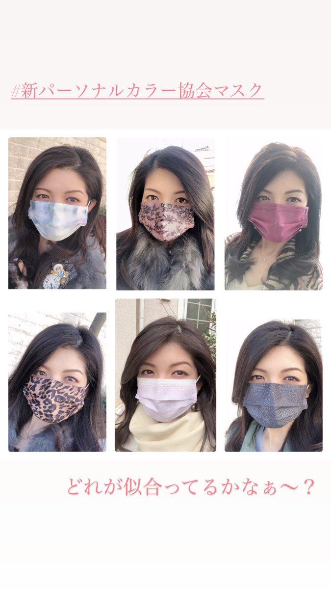 マスク パーソナル カラー