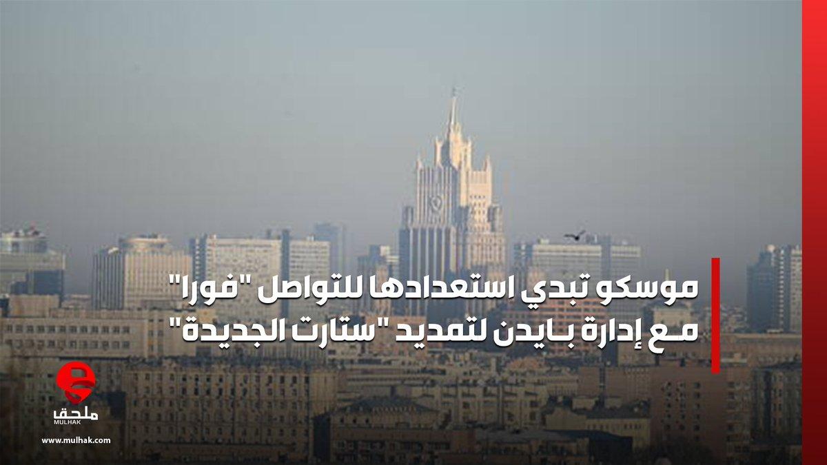 """#موسكو تبدي استعدادها للتواصل """"فورا"""" مع إدارة بايدن لتمديد """"ستارت الجديدة""""  #ملحق"""
