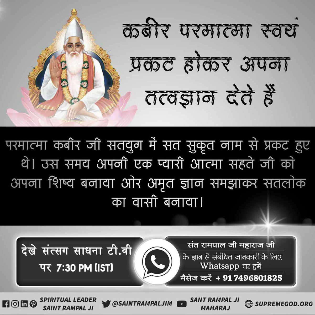 #GodMorningFriday #GodMorningFriday  #FridayThoughts  God by coming in the form a Satguru and by giving us the mantra of true bhakti, sows the seed Of bhakti in our souls. -Saint Rampal Ji Maharaj Visit Satlok Ashram YouTube Channel  @SatlokChannel