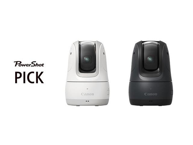 キヤノンマーケティングジャパンは1月22日、新コンセプトカメラ「PowerShot PICK」を発表した。キヤノンの映像処理技術を使った顔検出で映像の変化を検知し、上下左右に回転、ズームしながら構図を整理。自動でシャッターチャンス…