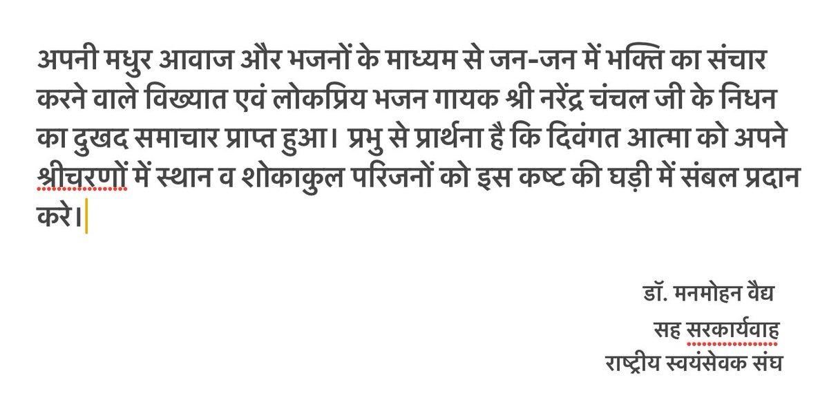 विख्यात एवं लोकप्रिय भजन गायक श्री नरेंद्र चंचल जी के दुःखद निधन पर सह सरकार्यवाह डॉ. मनमोहन वैद्य जी का शोक सन्देश :