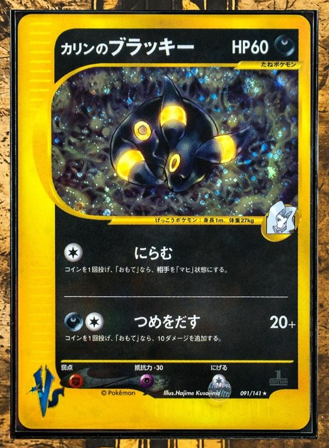 Our COTD is Karen's Umbreon from Pokemon VS! The set released in July '01 but never went overseas. It had Gym Leader/E4/Rocket Pokemon, each by the same artist. It was Japan's first set with 1st editions, a SR, today's card back, TMs, and Burn. Each pack had 30 cards! #PokemonTCG