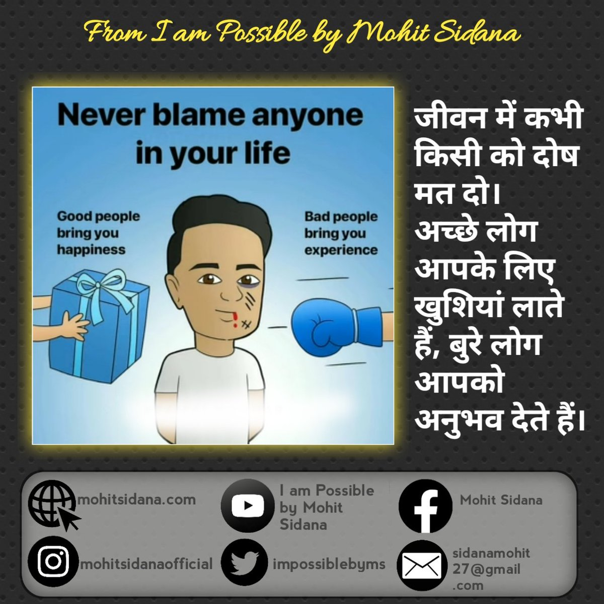 #todaymotivation #iampossible #mohitsidana #GoSelfMade #Dreams #MoneyMastery #DigitalMarketing #startup #howtostartabusiness #1_ON_TRENDING #motivational_thoughts #iampossible #bounce_back #Aasaan_hai #you_can_do_it
