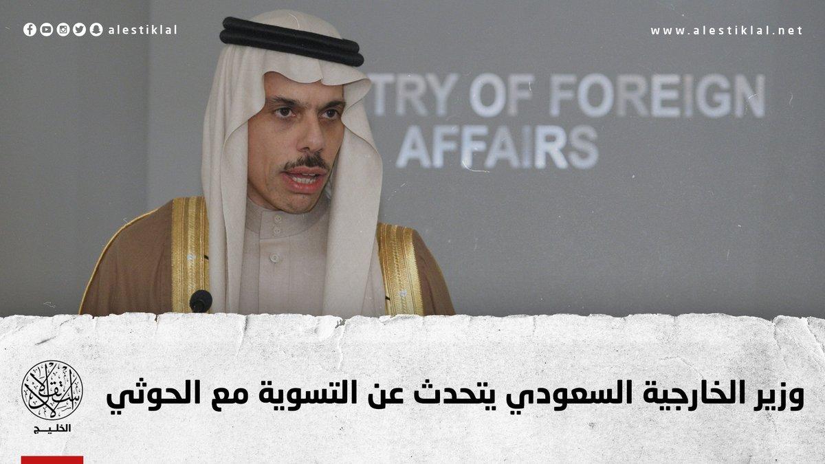 وزير الخارجية السعودي #فيصل_بن_فرحان يقول إنه في حال غلّبت جماعة الحوثي مصلحة #اليمن على مصلحتها فإن التسوية والوصول معها إلى حل سياسي سيكون سهلا.
